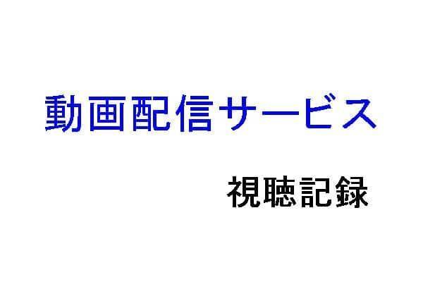 【2020年11月】動画配信サービス・視聴記録