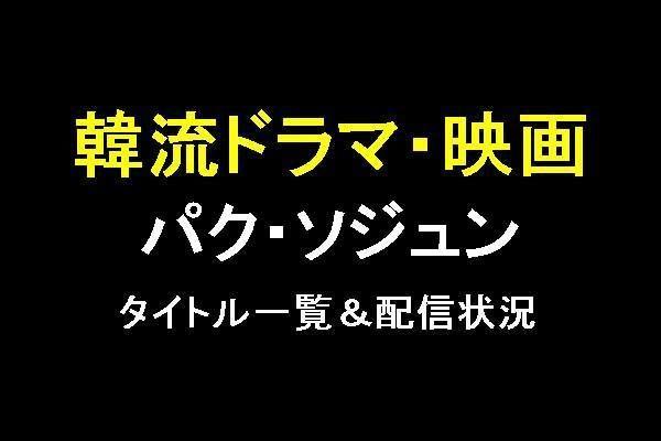 パク・ソジュンのドラマ・映画