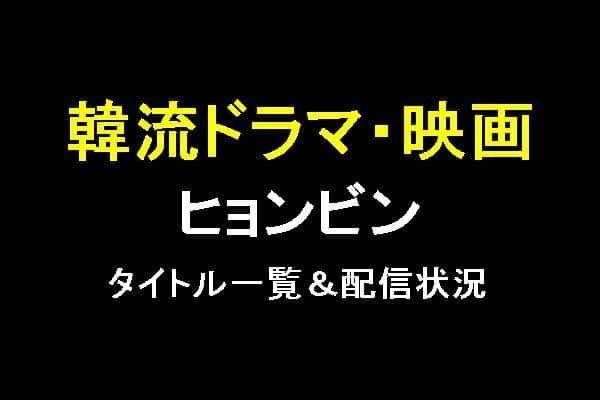 ヒョンビンのドラマ・映画