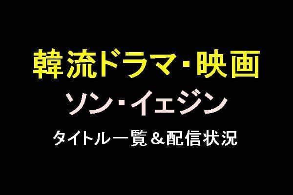 ソン・イェジンのドラマ・映画