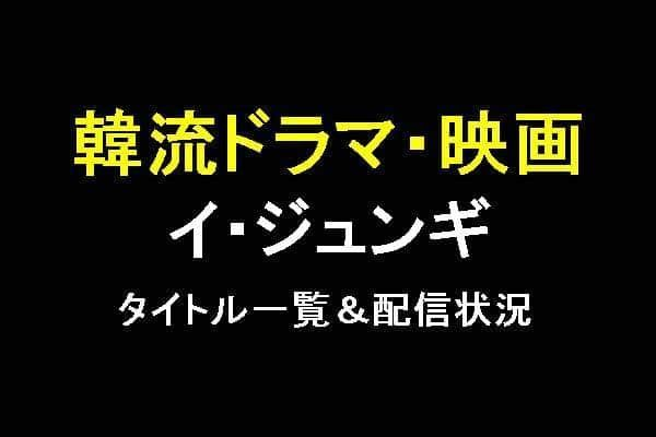 イ・ジュンギのドラマ・映画