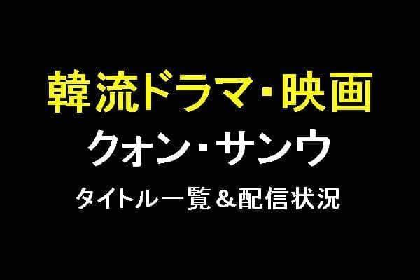クォン・サンウのドラマ・映画