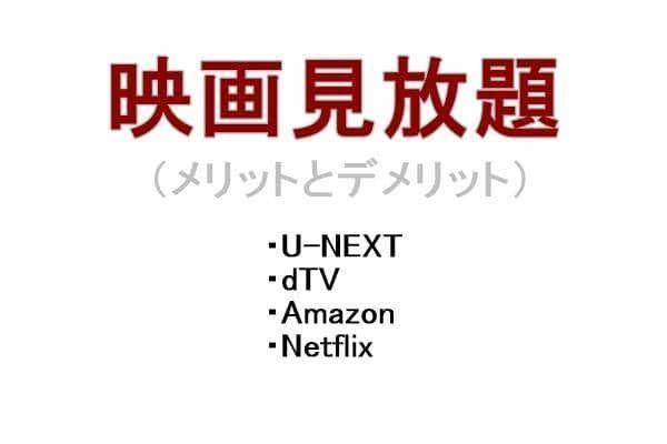 映画見放題の動画配信サービス4社のメリットとデメリット