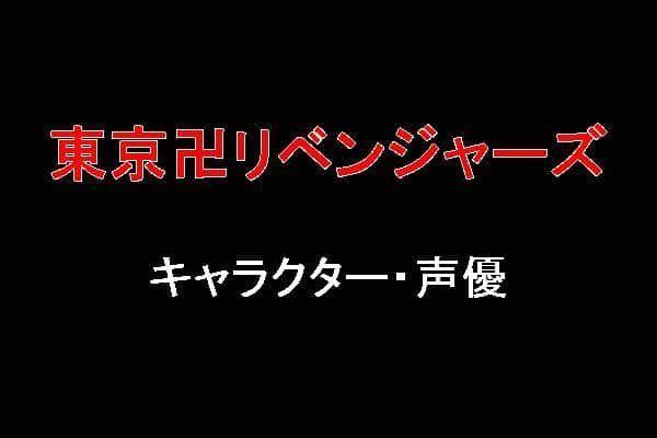 TVアニメ「東京リベンジャーズ」のキャラクター(声優)