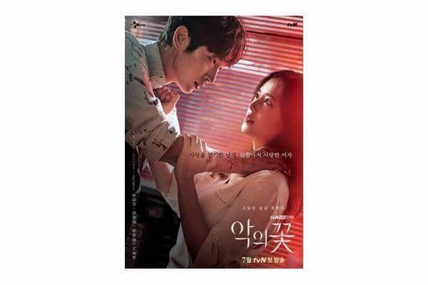 韓流ドラマ「悪の花(原題)」のキャスト