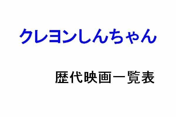 映画クレヨンしんちゃん歴代一覧表