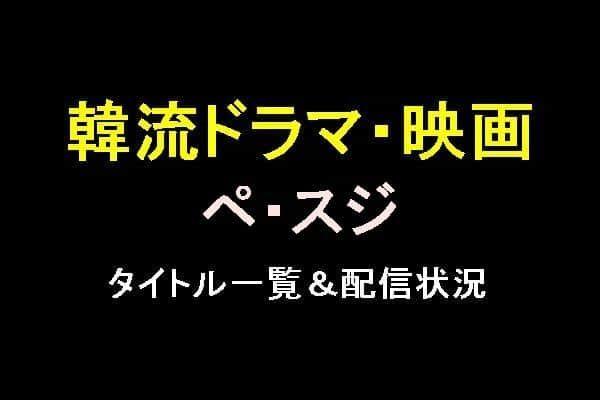 ペ・スジのドラマ・映画
