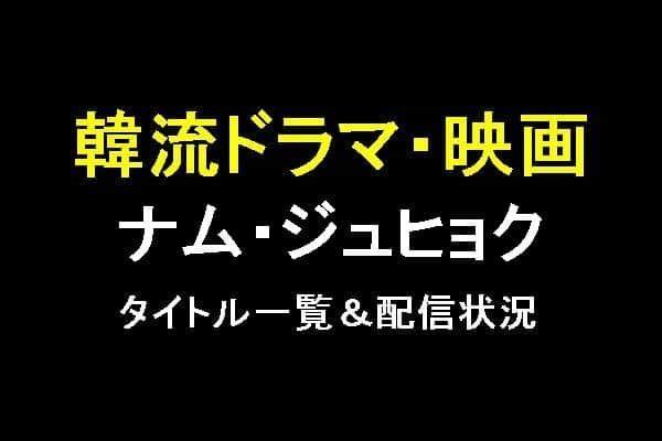 ナム・ジュヒョクのドラマ・映画