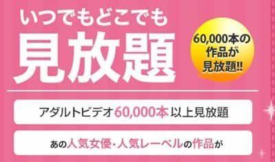 TSUTAYA TV・アダルト(AV)のメリットとデメリット
