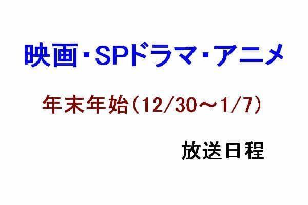 年末年始(12/30~1/6)映画・SPドラマ・アニメのテレビ放送日程