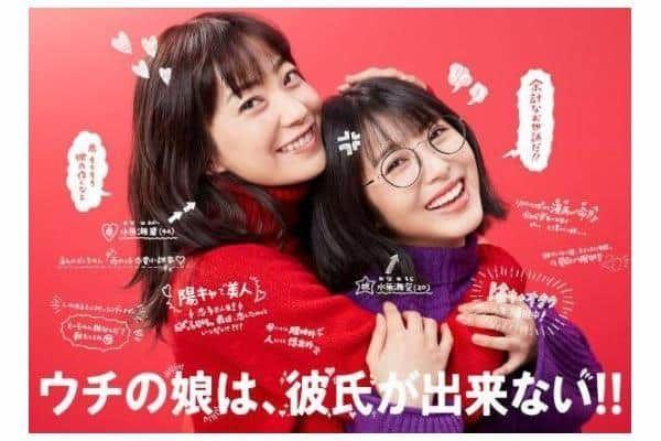 ドラマ「ウチの嫁は、彼氏が出来ない!!」のキャスト・相関図