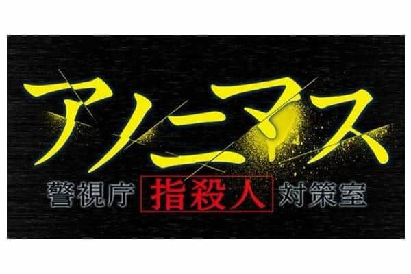 """ドラマ「アノニマス~警視庁""""指殺人""""対策室~」のキャスト・相関図"""
