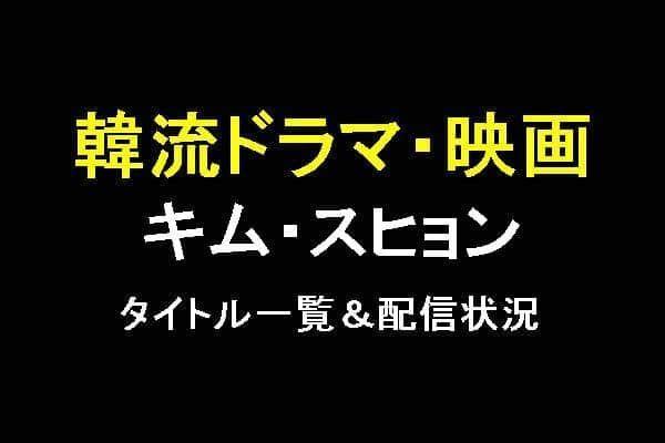 キム・スヒョンのドラマ・映画