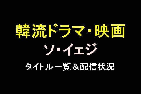ソ・イェジのドラマ・映画