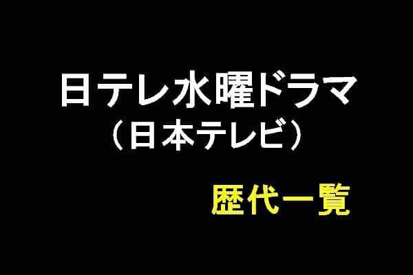 日本テレビ・水曜(水10)ドラマの歴代一覧