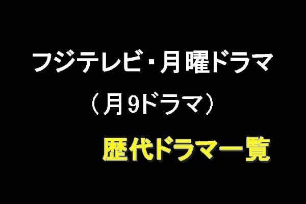 フジテレビ・月曜9時ドラマ(月9)の歴代一覧