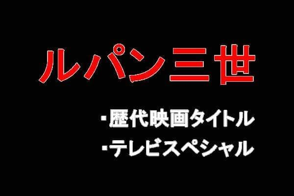 【ルパン三世】歴代映画タイトル一覧とテレビスペシャル(TVSP)一覧