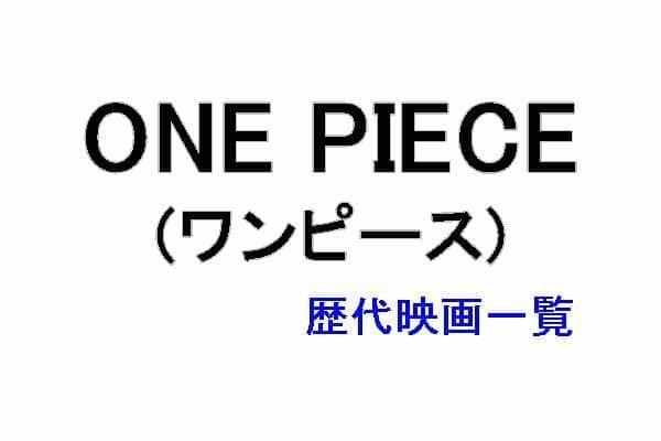 映画ONE PIECE(ワンピース)一覧と歴代タイトル