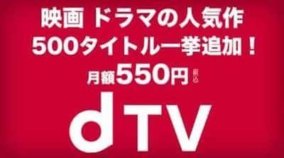 dTV映画見放題