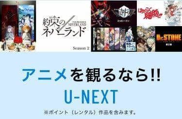 U-NEXTのアニメ見放題