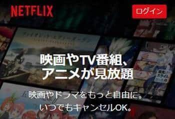 Netflixのアニメ見放題