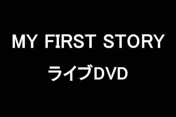 MY FIRST STORY(マイファス)のおすすめライブDVD