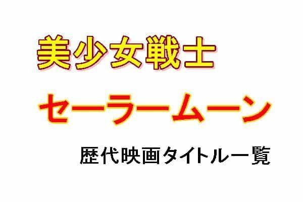 美少女戦士セーラームーン歴代映画タイトル一覧