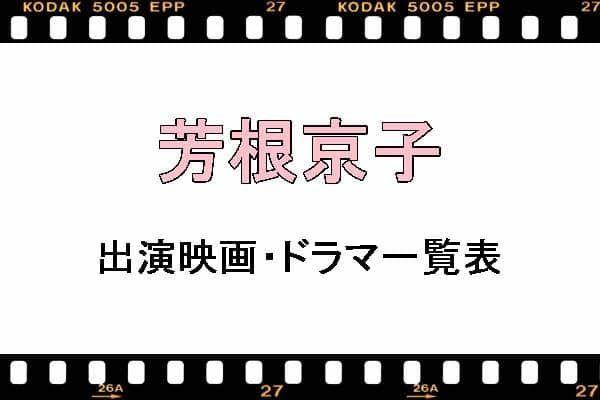 芳根京子出演の映画・ドラマ一覧表