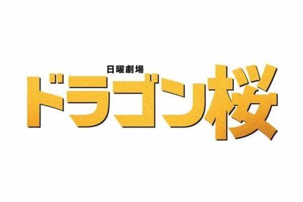 ドラマ「ドラゴン桜2(続編)」のキャスト・相関図