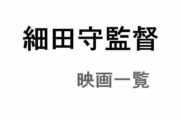細田守監督のおすすめ人気映画一覧