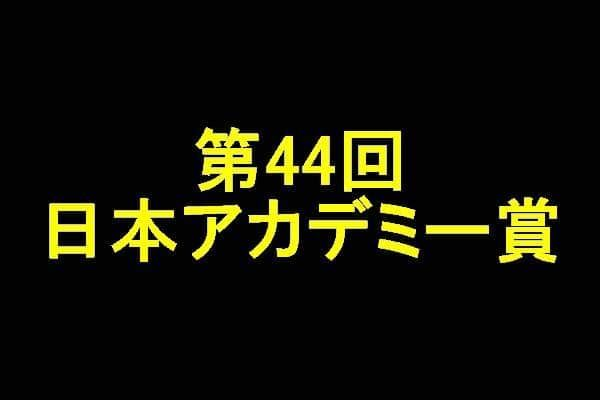 第44回 日本アカデミー賞
