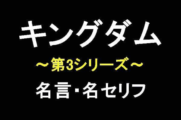 TVアニメ「キングダム・第3シリーズ」の名言・名セリフ