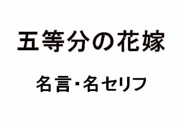 アニメ「五等分の花嫁」の名言・名セリフ