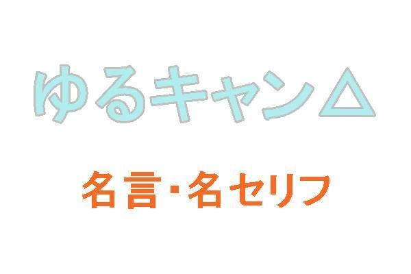 アニメ「ゆるキャン△」の名言・名セリフ