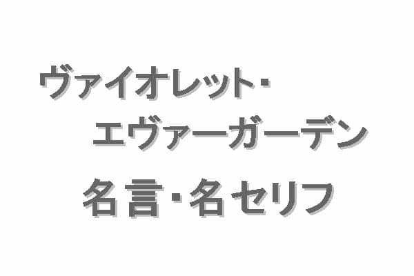 アニメ「ヴァイオレット・エヴァーガーデン」の名言・名セリフ