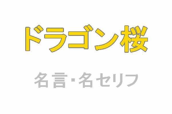 ドラマ「ドラゴン桜」の名言・名セリフ