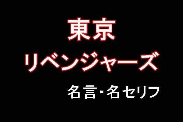 アニメ「東京リベンジャーズ(トーマン)」の名言・名セリフ