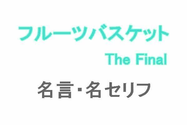 アニメ「フルーツバスケット(フルバ)The Final」の名言・名セリフ
