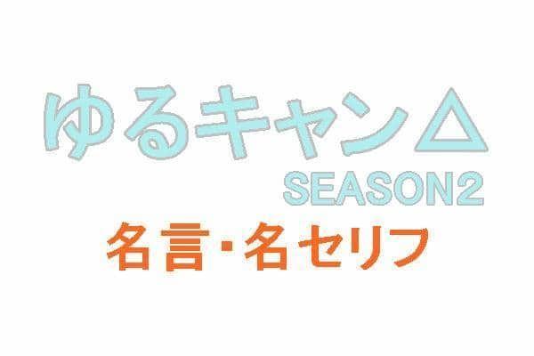 アニメ「ゆるキャン△2(シーズン2)」の名言・名セリフ
