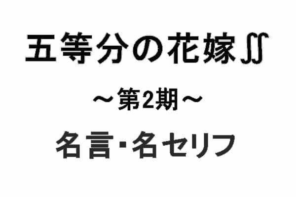 アニメ「五等分の花嫁∫∫(第2期)」の名言・名セリフ