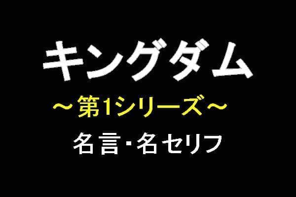 TVアニメ「キングダム・第1シリーズ」の名言・名セリフ
