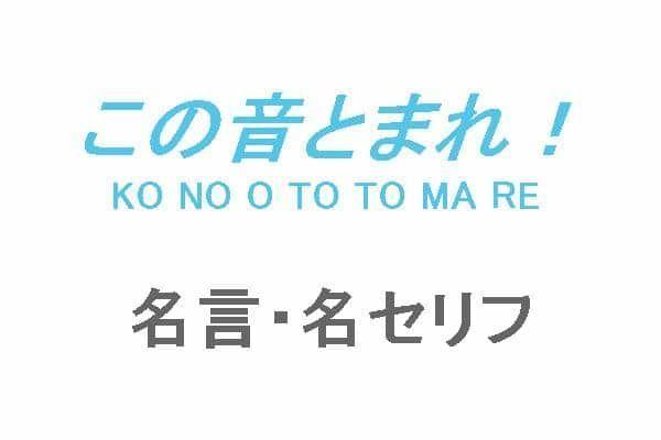 TVアニメ「この音とまれ!」の名言・名セリフ