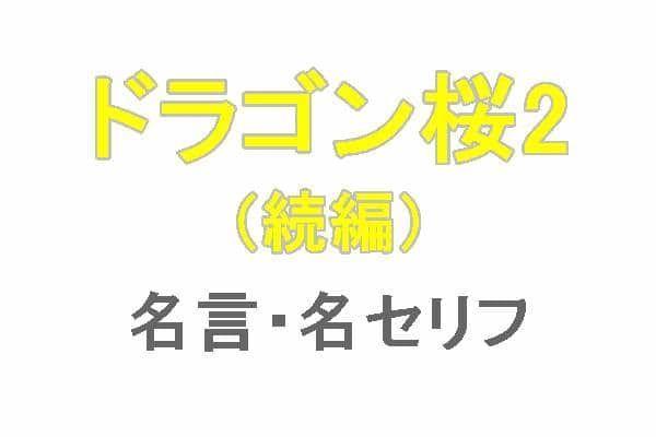 ドラマ「ドラゴン桜2(続編)」の名言・名セリフ