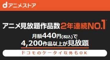 dアニメ無料キャンペーン