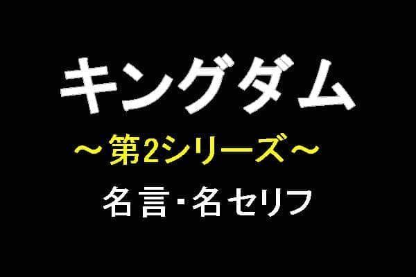 TVアニメ「キングダム・第2シリーズ」の名言・名セリフ