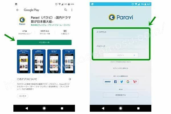 Paravi(パラビ)無料キャンペーン申し込み手順5