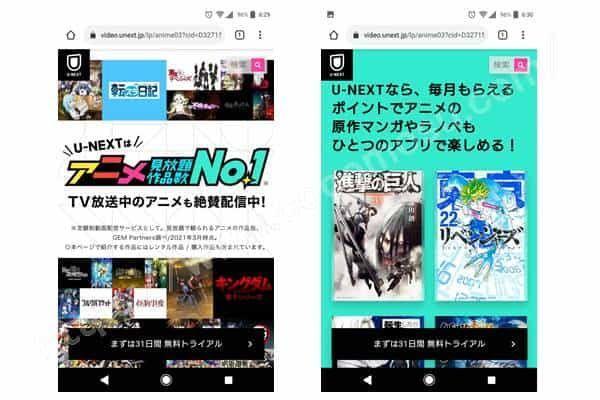 U-NEXTアニメ見放題の無料キャンペーン