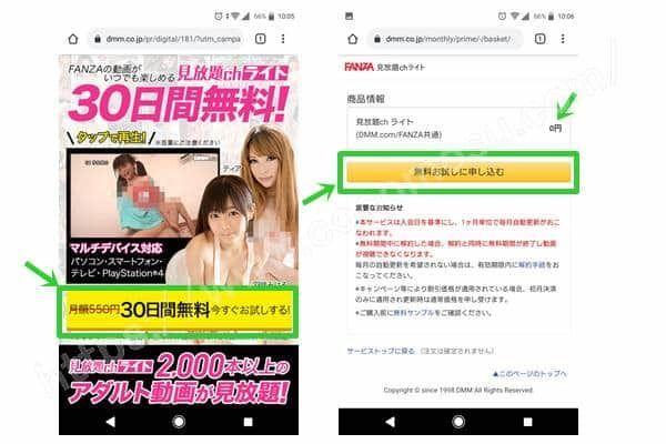 FANZA(DMM)無料キャンペーン申し込み手順1