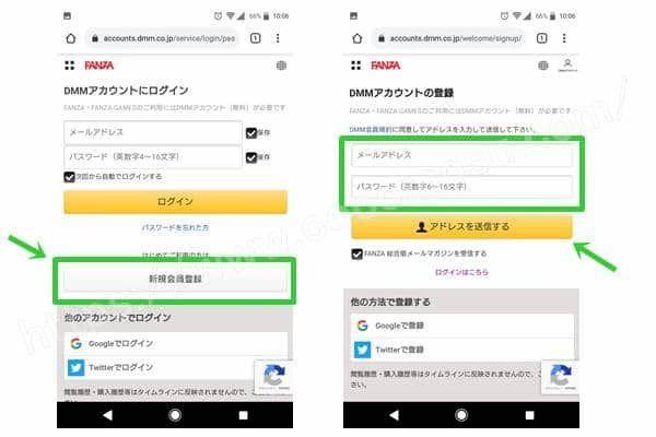 FANZA(DMM)無料キャンペーン申し込み手順2