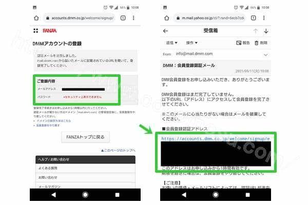 FANZA(DMM)無料キャンペーン申し込み手順3